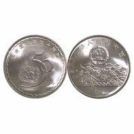 China 1995 Coin 1 Yuan  50th Anniversary Of The United Nations - China