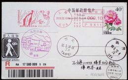 CHINA SHANGHAI TO TAIWAN LITERATURE FOR THE BLIND POSTCARD WITH CECOGR AMME LABEL & SHANGHAI & TAIWAN SCENIC POSTMARK 55 - 1949 - ... People's Republic