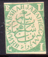 INDIA BHOPAL 1886 SG #54 ¼a MNG As Issued Imperf Lettered NAWAB - Bhopal