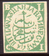 INDIA BHOPAL 1886 SG #54a ¼a MNG As Issued Imperf Lettered NAWA - Bhopal