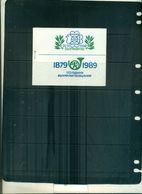 BULGARIE BULGARIA 89 I - 110 TIMBRE 1 CARNET DE 16 TIMBRES NEUF A PARTIR DE 1 EURO - Stamps On Stamps