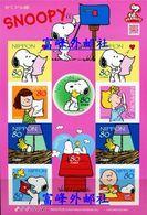 JAPAN 2010 Snoopy Dog Fauna MNH - 1989-... Empereur Akihito (Ere Heisei)