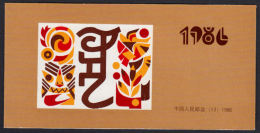 J0009 CHINA 1986, SG 3422 New Year, Year Of The Tiger, Stamp Booklet MNH - 1949 - ... Repubblica Popolare
