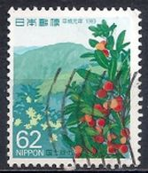 Japan 1989 - National Afforestation Campaign - 1926-89 Emperor Hirohito (Showa Era)