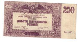 South Russia 250 Rubles 1920  *L* - Russia