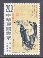 R.O. CHINA  1942  **  ANCIENT  CHINESE  PAINTING - 1945-... Republic Of China