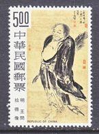 R.O. CHINA  1944  **  ANCIENT  CHINESE  PAINTING - 1945-... Republic Of China