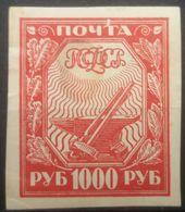 Russia 1921 MH Symbols Of Industry 1st Definitive Issue - 1917-1923 Republic & Soviet Republic