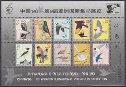 Israel 1996 Tiere Fauna Animals Vögel Birds Postwesen Philatelie Briefmarkenausstellung, Bl. 53 ** - Israel