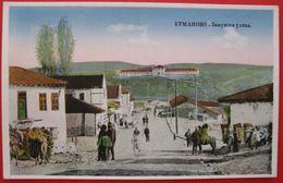 MACEDONIA - KUMANOVO, ZEMUNSKA ULICA - Macedonia