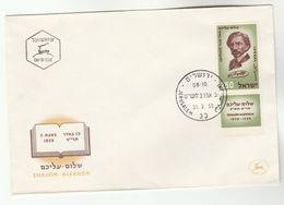 1959 ISRAEL FDC Stamps SHALOM ALEKHEM Cover - FDC