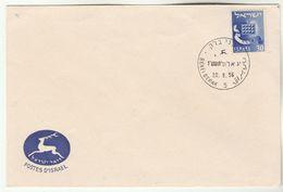 1956 Benei Berak ISRAEL Stamps COVER - Israel