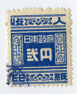 CINDERELLA STAMP : JAPAN OLD REVENUE FISCAL STAMP - Cinderellas