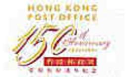HKMAGNETIC : HK43 $50 HONG KONG POST OFFICE 150 Years USED - Hong Kong