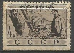 USSR - 1933 Jews Of Birobidzhan Used     Sc 492 - 1923-1991 URSS