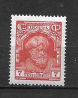 LOTE 1585  ///  RUSIA 1927-28    YVERT Nº: 396 *MH - Nuovi