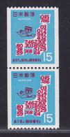 JAPON N°  908b & 909 ** MNH Neufs Sans Charnière, Types I & II Se Tenant, TB  (D4706) Codes Postaux - 1926-89 Empereur Hirohito (Ere Showa)