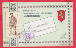 "222880 / MILITARY - SOFIA VOLUNTARY COMPANY ' SLIVNITSA "" YOU HAPPY THE NAMED DAY Bulgaria Bulgarie Bulgarien Bulgarije - Bulgaria"