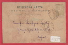 222897 / PLOVDIV - SOUVENIR -  USED LITTLE LION , Bulgaria Bulgarie Bulgarien Bulgarije - Bulgaria