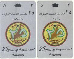Oman - G.T.O Silver Jubilee, 2 Serial Variations 28OMNL (O-Ø), 1995, Both Used - Oman