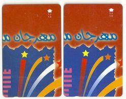 Oman - Muscat Festival 2000 2-4, 2 Serial Variations 49OMNZ (O-Ø), 2000, Both Used - Oman