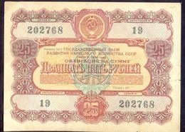 Russia U.S.S.R. CCCP 25 Rouble 1956 VF+  - State Loan Bond (Obligation) - Russia