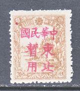 MANCHUKUO  LOCAL  FU  YU  340      ** - 1932-45 Manchuria (Manchukuo)