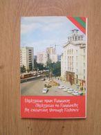 Kishinev Excursion Set Of 13 Postcards - Moldova
