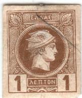 1A 002 Greece Small Hermes Heads BELGIAN PRINT 1886-1888  1 Lep  Hellas 61 Brown (shades) - 1886-1901 Petits Hermes