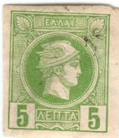 1A 021 Greece Small Hermes Heads BELGIAN PRINT 1886-1888  5 Lep Hellas 63 Green (shades) - 1886-1901 Small Hermes Heads