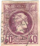 1A 056 Greece Small Hermes Heads BELGIAN PRINT 1886-1888 40 Lep Hellas 67 Violet (shades) - 1886-1901 Petits Hermes