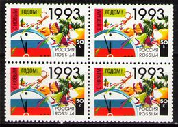 USSR Russia 1992 Block Happy New Year 1993 Seasonal Celebrations Clocks Clock Bell Holiday Stamps MNH Mi 277 SC#6107 - Unused Stamps