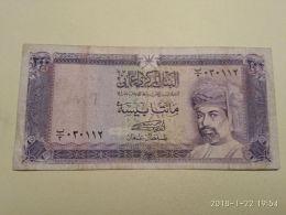 200 Baisa 1987 - Oman