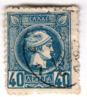 1A 266 Greece Small Hermes Heads 2nd ATHENS PRINT 1891-1896 40 Lep Perf 11.5 Hellas 103 Blue - Gebruikt