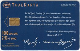 GREECE D-451 Chip OTE - Used - Greece