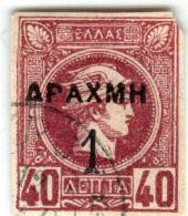 "1A 377 Greece 1900-1901 ""DRACHMI 1""  Overprint On 40 Lepta Violet (Small Hermes Head) - 1900-01 Overprints On Hermes Heads & Olympics"