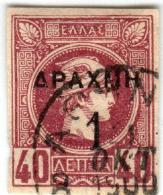 "1A 378 Greece 1900-1901 ""DRACHMI 1""  Overprint On 40 Lepta Violet (Small Hermes Head) - 1900-01 Overprints On Hermes Heads & Olympics"