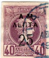 "1A 381 Greece 1900-1901 ""AM LEPTA 25""  Overprint On 40 Lepta Violet (Small Hermes Head) - 1900-01 Overprints On Hermes Heads & Olympics"