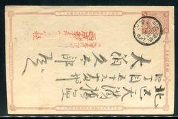 Japon - Entier Postal Voyagé - Ref J 58 - Postales