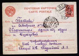 A5110) Russia Russland Ganzsachenkarte Kiew 23.7.39 - 1923-1991 UdSSR