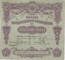 BILLETE DE RUSIA DE 50 RUBLOS DEL AÑO 1915 (BANKNOTE) - Rusia