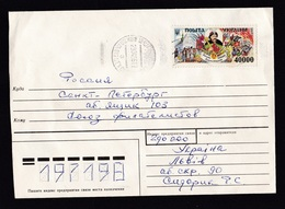 Ukraine: Cover To Russia, 1996, 1 Stamp, History, Inflation: 40.000 Krb, Rare Real Use (traces Of Use) - Oekraïne