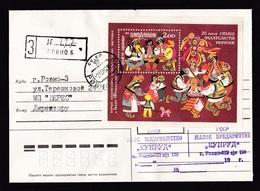Ukraine: Registered Cover, 1992, 1 Stamp, Souvenir Sheet, Music, Dance, Heritage, Rare Real Use (traces Of Use) - Oekraïne
