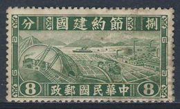 China Chine 1941 Mi 410 A * MH - Industry, Agriculture, Transport / Industrie, Landwirtschaft, Verkehr - Wiederaufbau - Fabrieken En Industrieën