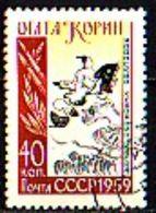 RUSSIA - UdSSR - 1959 - Mi 2216 - 1v O - 1923-1991 URSS
