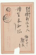 Old JAPAN Postal STATIONERY CARD Stamps Cover - Postal Stationery