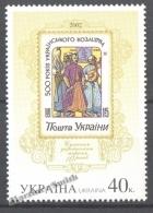 Ukraine 2002 Yvert 450 - 10th Anniv Of The Modern Ukrainian Stamps - MNH - Ucrania