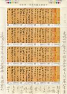 TAIWAN - CHINA - BLOCK SHEET 1995  - Mi 2234-2237  /TBS - 1945-... República De China
