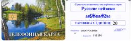 Phonecard   Russia. Moscow   Region. Pushkino  20  Units  R - Russia