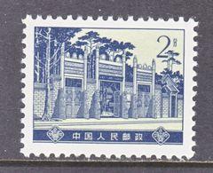 PRC  1165      **  1974 Issue - 1949 - ... People's Republic